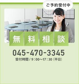 無料相談 045-470-3345 受付時間/9:00~17:30(平日)