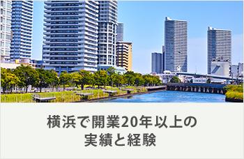 横浜で開業20年以上の実績と経験