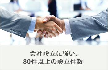 会社設立に強い、80件以上の設立件数