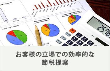 お客様の立場での効率的な節税提案